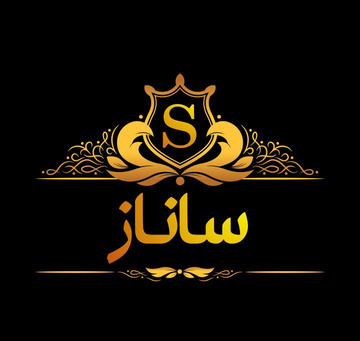 لوگوی طلایی اسم ساناز