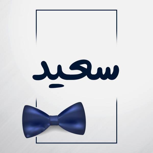 پروفایل واتساپ اسم سعید با طرح پاپیون