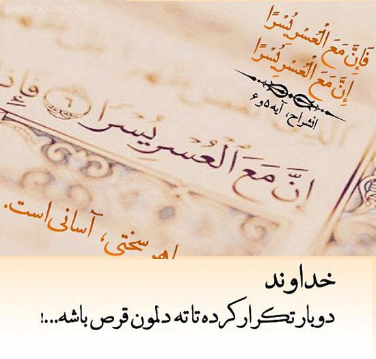 عکس نوشته آیه قرآنی بعد از هر سختی آسانی است