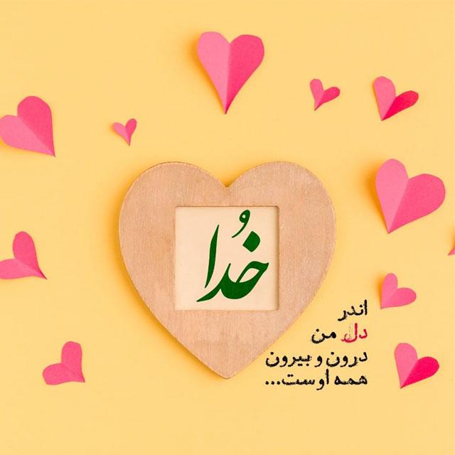 عکس نوشته اندر دل من همه اوست