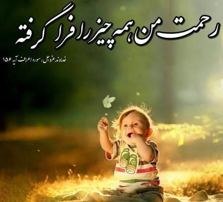 عکس نوشته آیه قرآنی رحمت خدا