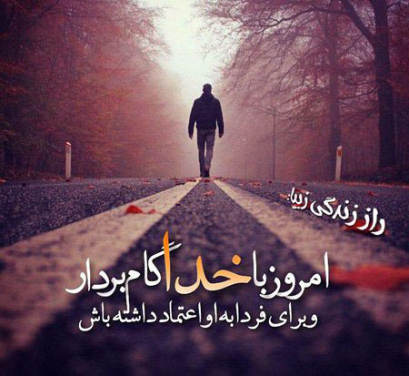 عکس نوشته انگیزشی با خدا گام بردار