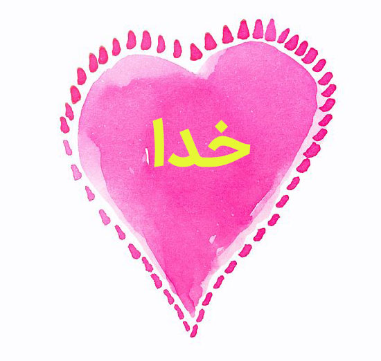 عکس نوشته با طرح قلب و اسم خدا