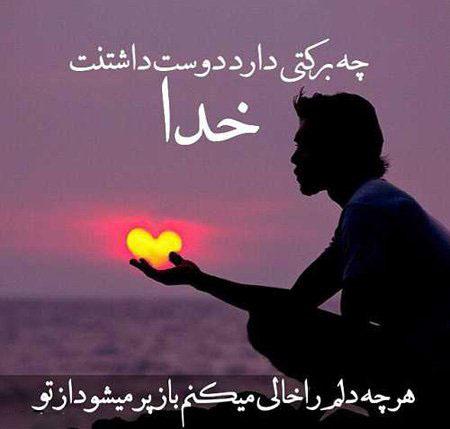عکس نوشته برکت دوست داشتن خدا