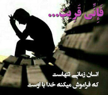عکس نوشته تنهایی و فراموشی خدا