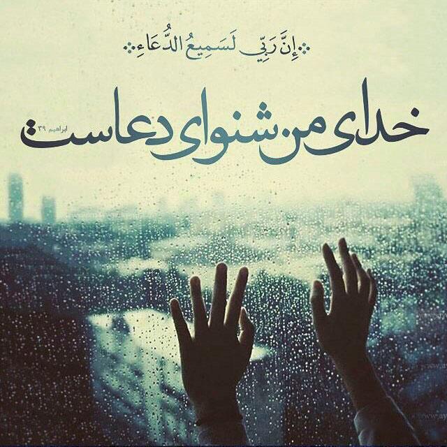 عکس نوشته خدای من شنوای دعاست
