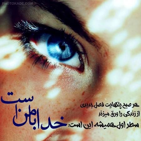 عکس نوشته خدا با من است طرح چشم