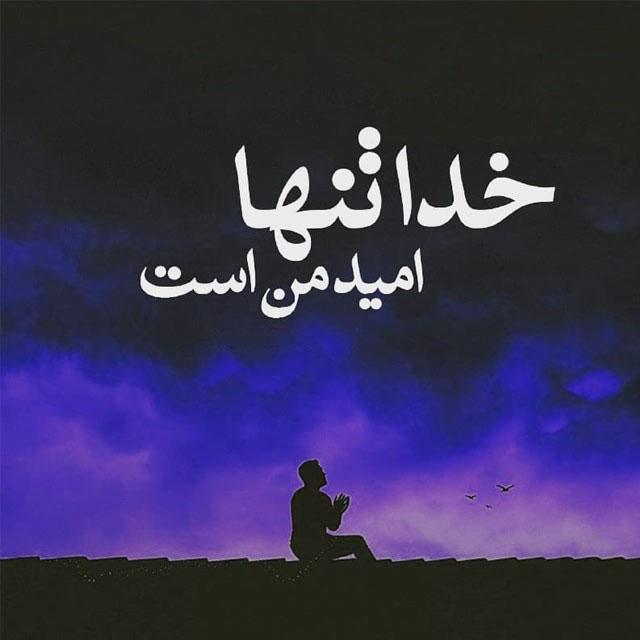 عکس نوشته خدا تنها امید من است