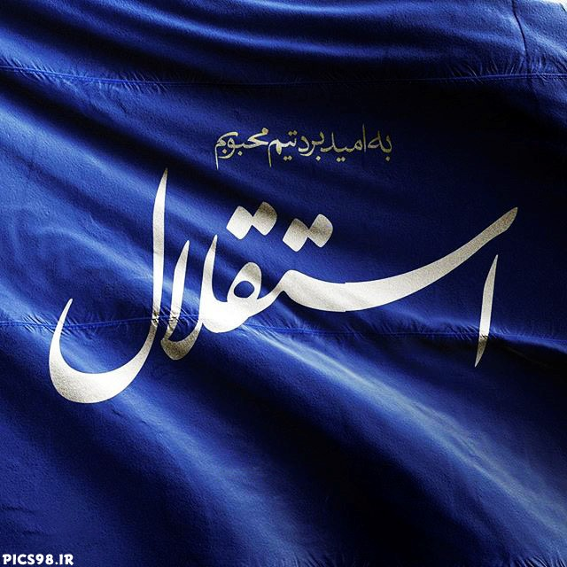 عکس نوشته به امید برد تیم محبوبم استقلال