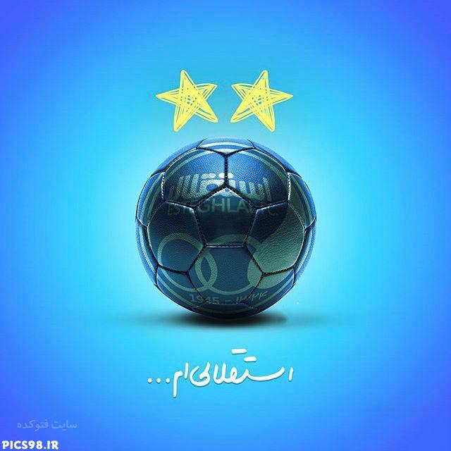 عکس پروفایل استقلالی ام با توپ فوتبال