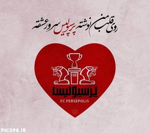 روی قلب من نوشته نوشته پرسپولیس سرور عشقه