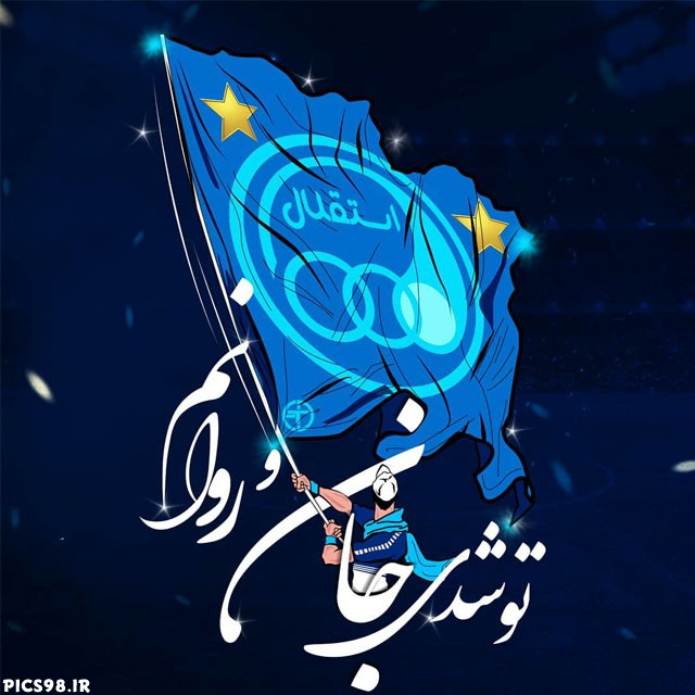 عکس نوشته پرچم استقلال