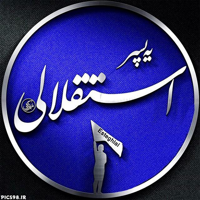 عکس نوشته پسر استقلالی