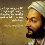 سخن ابن سینا (Avicenna) درباره غم و اندوه به همراه عکس نوشته