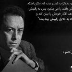 سخن آلبر کامو درباره آزادی به همراه عکس نوشته
