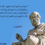 سخن افلاطون با موضوع انگیزشی به همراه عکس نوشته