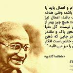سخن ماهاتما گاندی با موضوع الهام بخش به همراه عکس نوشته