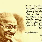 سخن ماهاتما گاندی با موضوع انگیزشی به همراه عکس نوشته