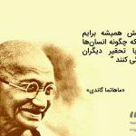 سخن ماهاتما گاندی درباره تکبر و خودپسندی به همراه عکس نوشته