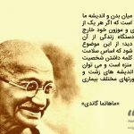 سخن ماهاتما گاندی درباره عقل و خرد به همراه عکس نوشته
