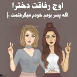 عکس نوشته های رفاقت دخترونه
