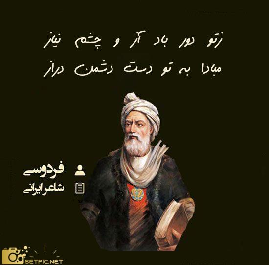 عکس نوشته شعر فردوسی با موضوع آز