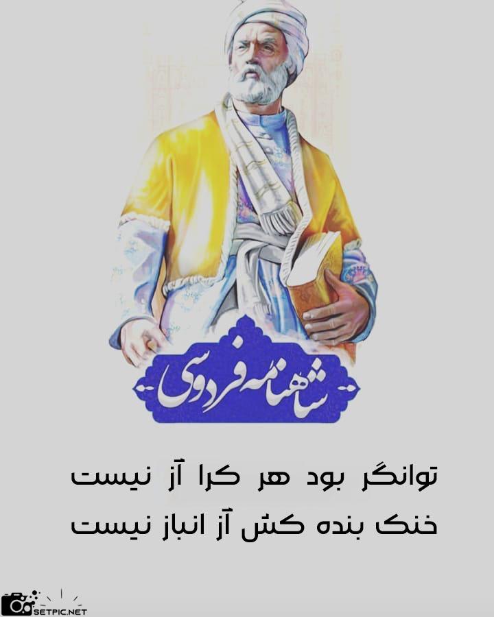 عکس نوشته شعر فردوسی در مذمت آز و حرص