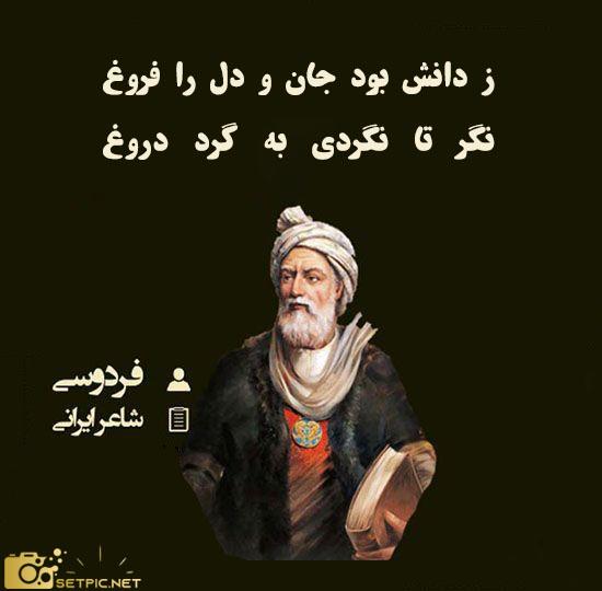عکس نوشته شعر فردوسی با موضوع دانش و علمjpg