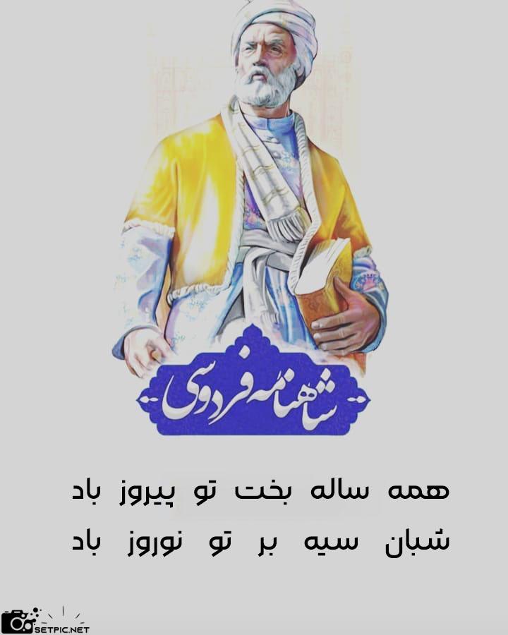 عکس نوشته شعر فردوسی درباره عید نوروز