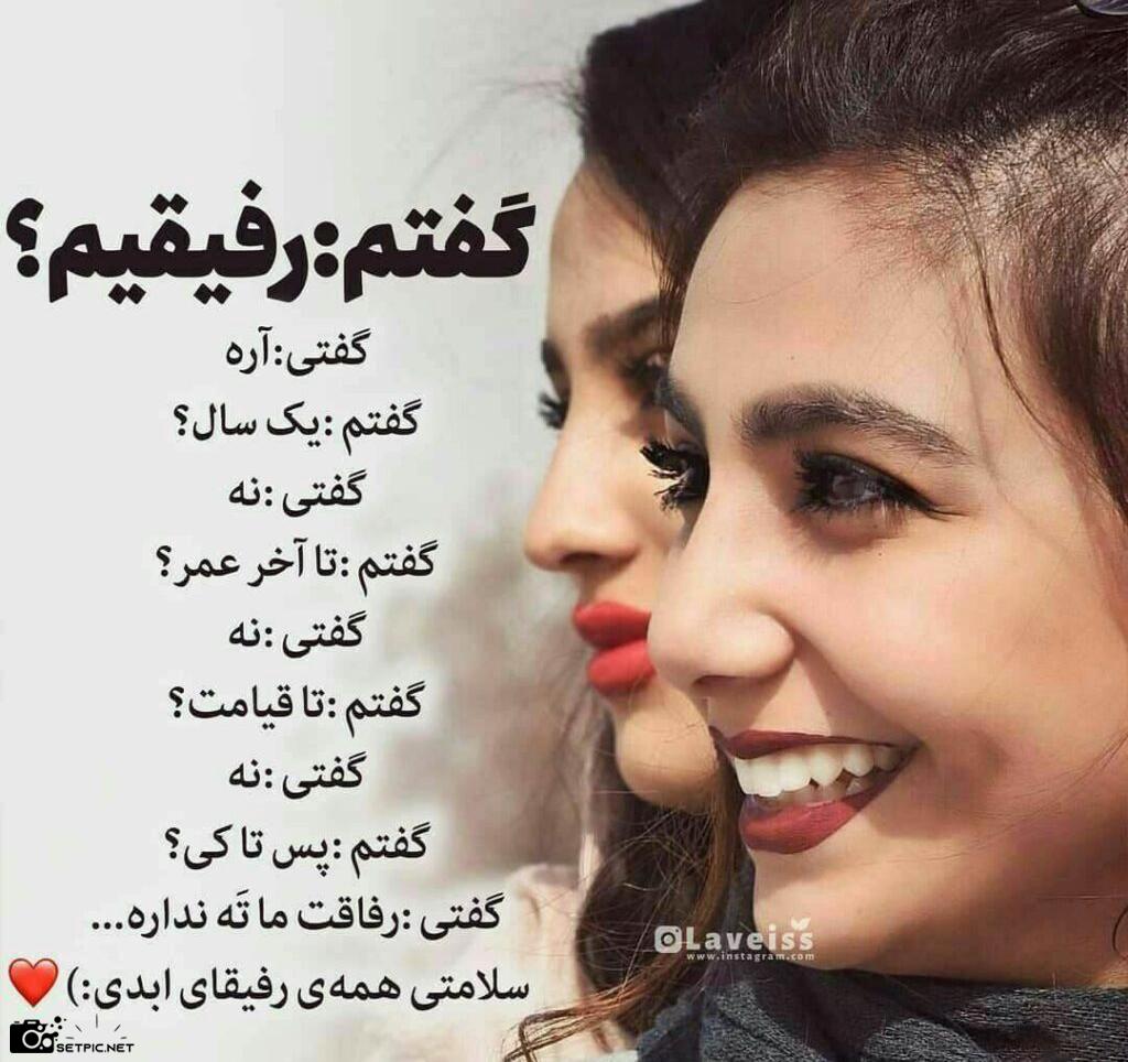 عکس نوشته رفاقت دخترونه خوشگل