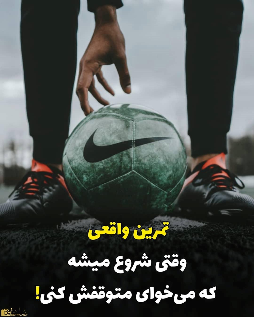 استوری انگیزشی فوتبالی