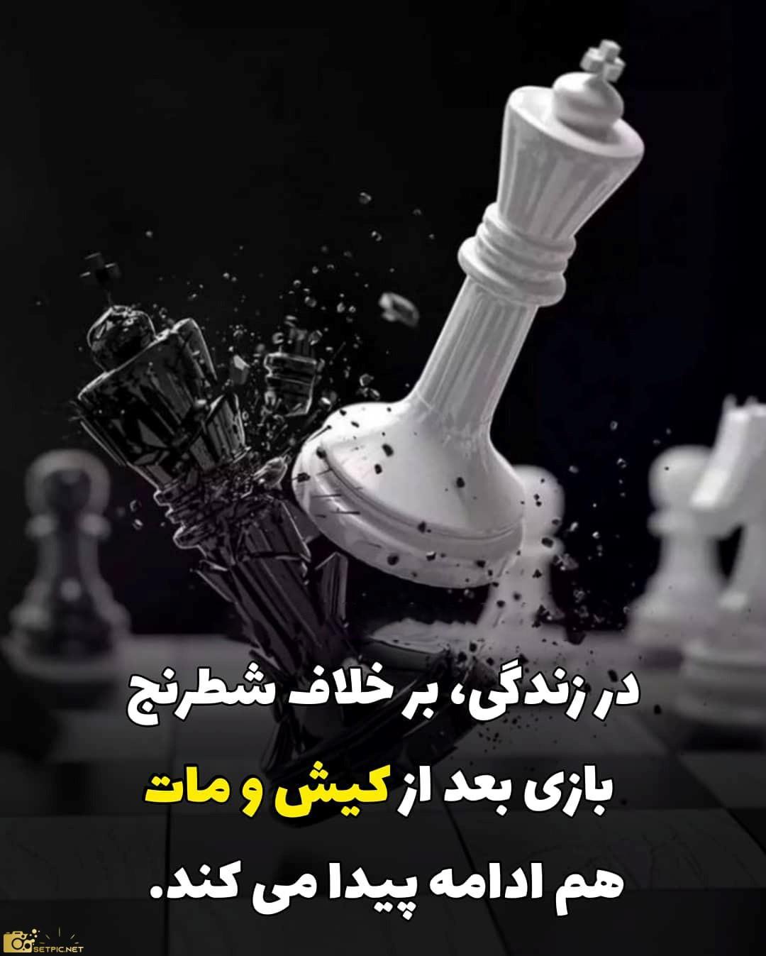 عکس نوشته انگیزشی با تصویر شطرنج