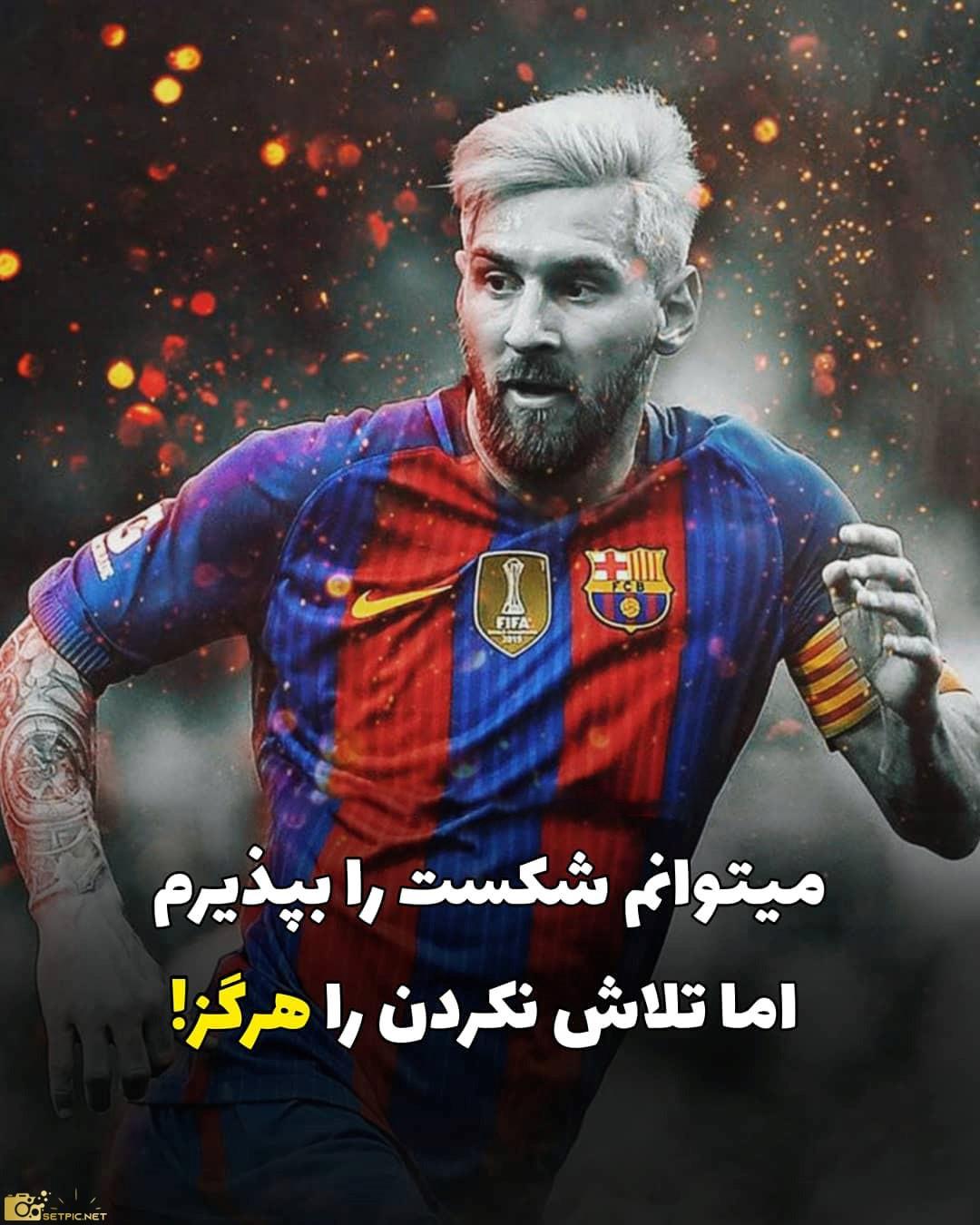 عکس نوشته انگیزشی فوتبالی با تصویر مسی